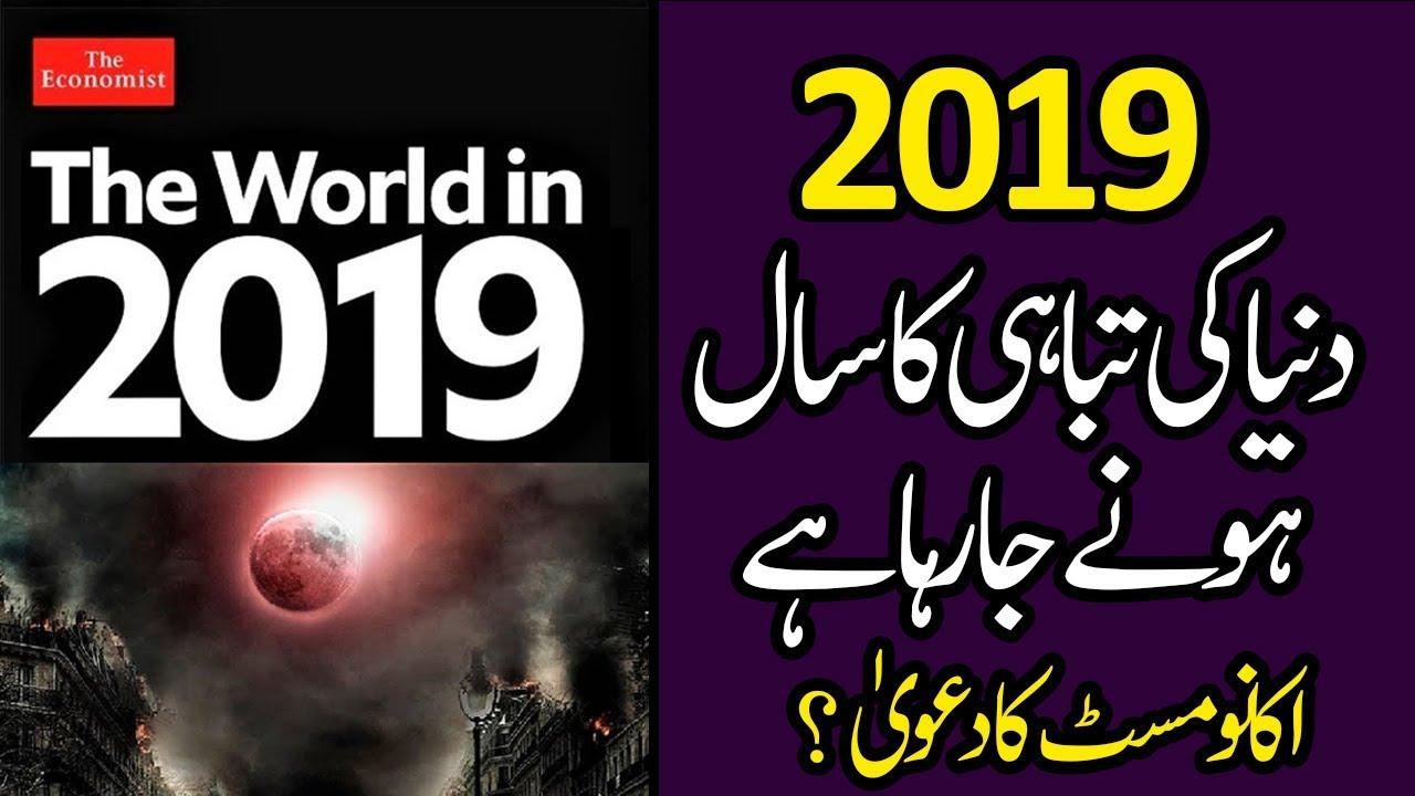 The Economist Magazine Cover 2019 is Predicting The Future