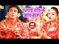 A Mai Chhor Ke Jaat Baru                                                              Alwela Ashok   Bhojpuri Hit Bhakti Vidai Geet2018