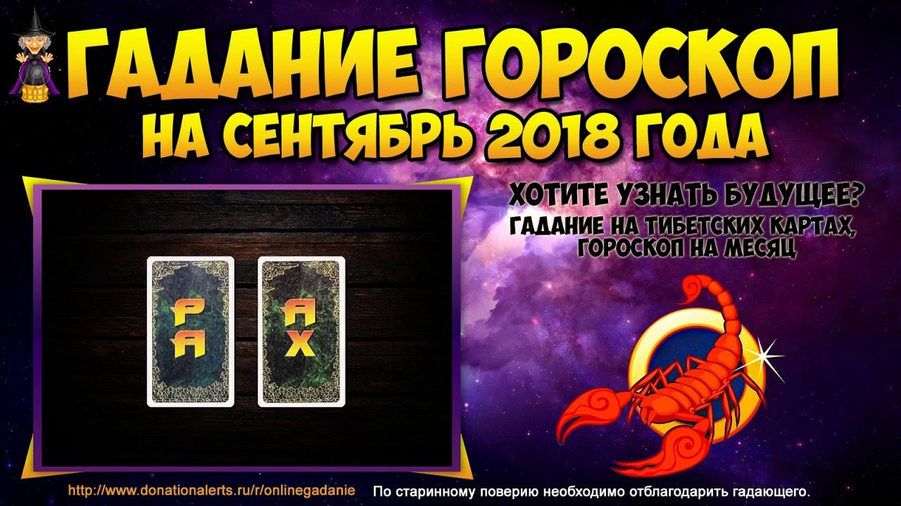 Гороскоп для СКОРПИОН на сентябрь 2018. Прогноз на месяц для скорпионов на игральных картах