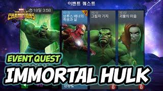 이벤트퀘스트 고고싱!! IMMORTAL EVENT QU…