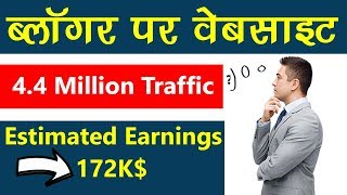 Create Free Website on Blogspot | Grow Your Blog 4.4 Million Monthly Traffic  in Hindi 2019