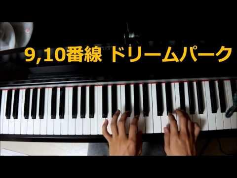 【ピアノ】JR東京駅 発車メロディ全曲