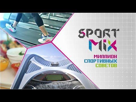 видео: Спорт Микс. Выпуск 321