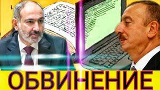 Ситуация осложняется Армения и Азербайджан обмениваются обвинениями