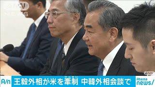 「内政干渉に反対」 中韓外相会談で王氏が米けん制(19/12/05)