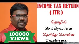 INCOME TAX RETURN (ITR) FILING /TAX SLAP / TAX DEDUCTION - FULL DETAILS IN TAMIIL