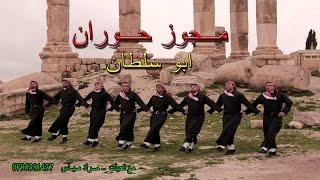 مجوز حوران درازي - ابو سلطان