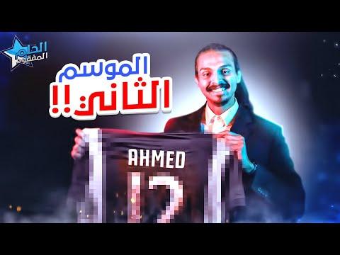 التوقيع مع نادي جديد بعد ثلاث سنوات🥳👊 #1 FIFA21