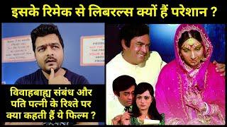 Pati Patni Aur Woh (1978 Film) - Movie Review