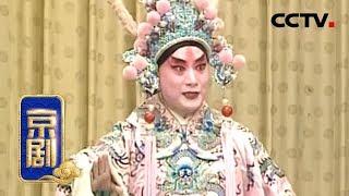《中国京剧音配像精粹》 20190826 京剧《辕门射戟》| CCTV戏曲