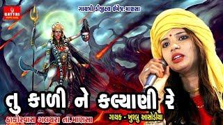 Tu Kari Ne Klyani , Khushbu Asodiya , Vijay Suvada , Hit Gujarati Songs