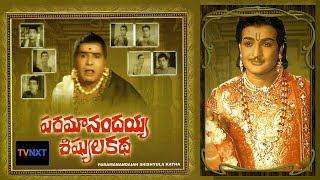 Paramanandayya Sishyula Katha Telugu Full Movie | NTR, KR Vijaya, Sobhan Babu | Cittajallu Pullayya