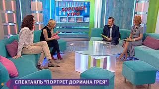 20.10. 17 Телеканал «Санкт-Петербург»: «Портрет Дориана Грея»
