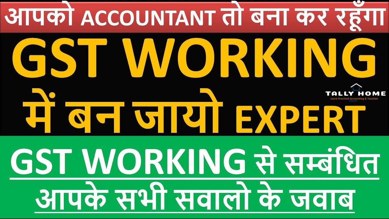 HOW TO CALCULATE GST | GST ADJUSTMENT ENTRY IN TALLY | GST ITC SET OFF ENTRY IN TALLY WITH NEW RULE