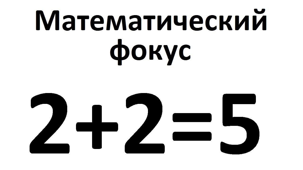 2 2 5   u041c u0430 u0442 u0435 u043c u0430 u0442 u0438 u0447 u0435 u0441 u043a u0438 u0439  u0444 u043e u043a u0443 u0441   u0414 u0432 u0430  u043f u043b u044e u0441  u0434 u0432 u0430  u0440 u0430 u0432 u043d u043e  u043f u044f u0442 u044c
