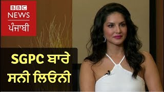 Sunny Leone on being Karenjit Kaur, SGPC row and more I BBC NEWS PUNJABI