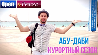 Орел и Решка. Курортный сезон - ОАЭ | Абу-Даби (HD)