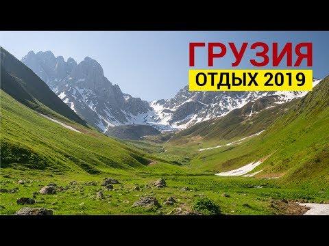 Отдых в Грузии - Грузия 2019 - БИОЛИ велнес курорт