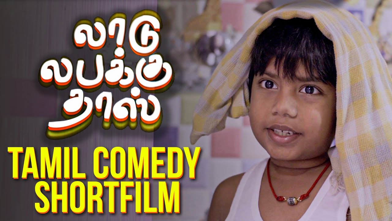 Download Ashwanth's Laadu Labakku Dass   செம Comedy Tamil Short film