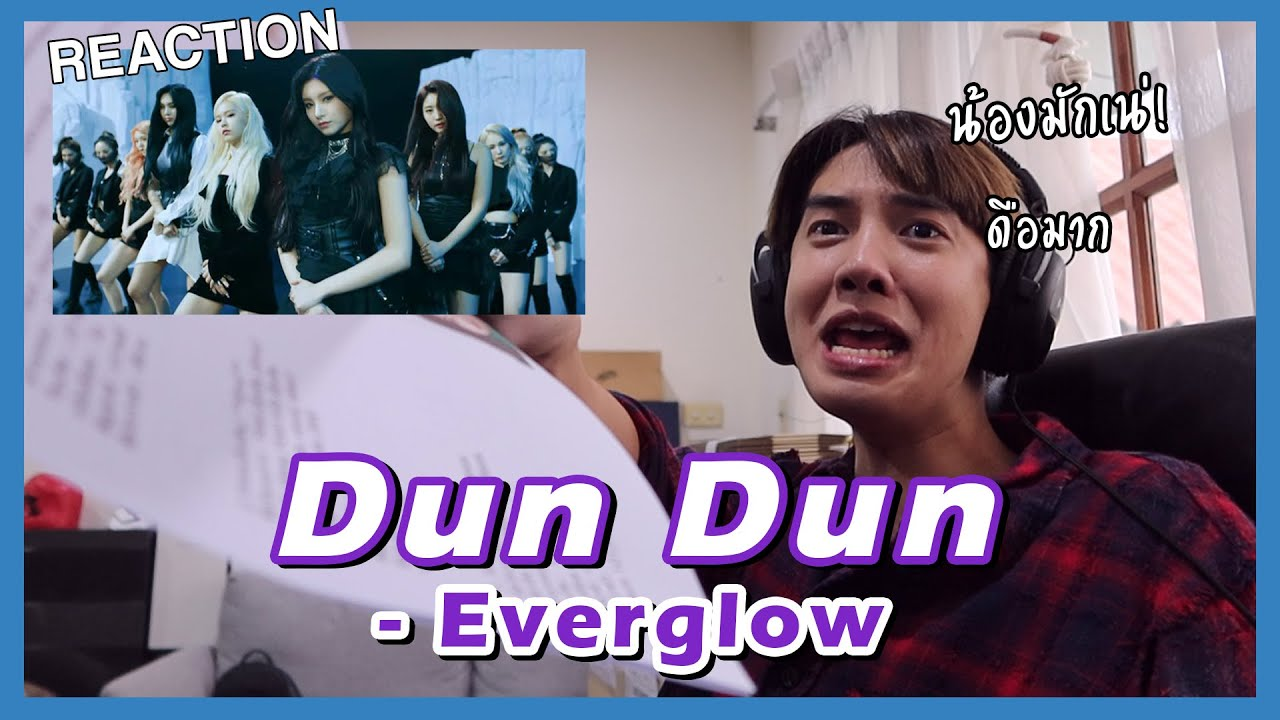 [Reaction] DUNDUN - EverGlow น้องมักเน่คนนี้คือใคร!! ดือมากแม่!! | Zellfie