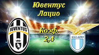 Ювентус Лацио Прогноз на Футбол 20 07 2020 Италия Серия А