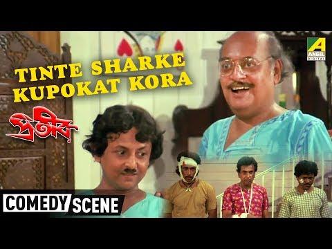 Tinte Sharke Kupokat Kora | Comedy Scene | Utpal Dutt | Shakti Thakur