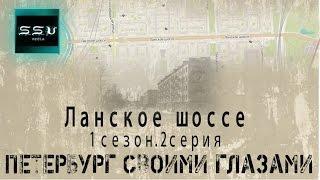 Петербург своими глазами - 2 серия 1 сезон -  Ланское шоссе