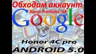 Обход Google аккаунта на телефоне Honor 4C Pro