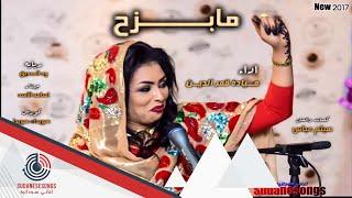Download ميادة قمرالدين مابزح 2017 MP3 song and Music Video