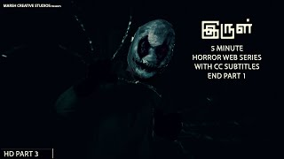 IRUL | HORROR SHORT WEB SERIES |WITH ENGLISH SUBTITLES | PART 3
