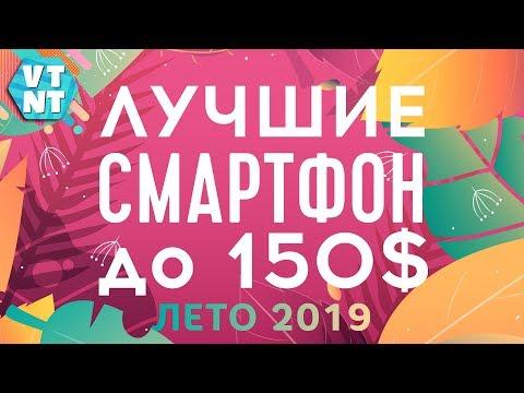 ЛУЧШИЕ СМАРТФОНЫ ДО $150 ЛЕТО 2019