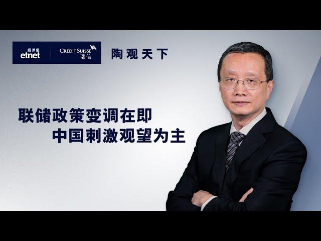 聯儲政策變調在即 中國刺激觀望為主