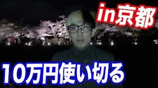 京都で10万円使い切るまで帰れません