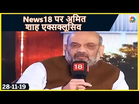 Amit Shah Exclusive
