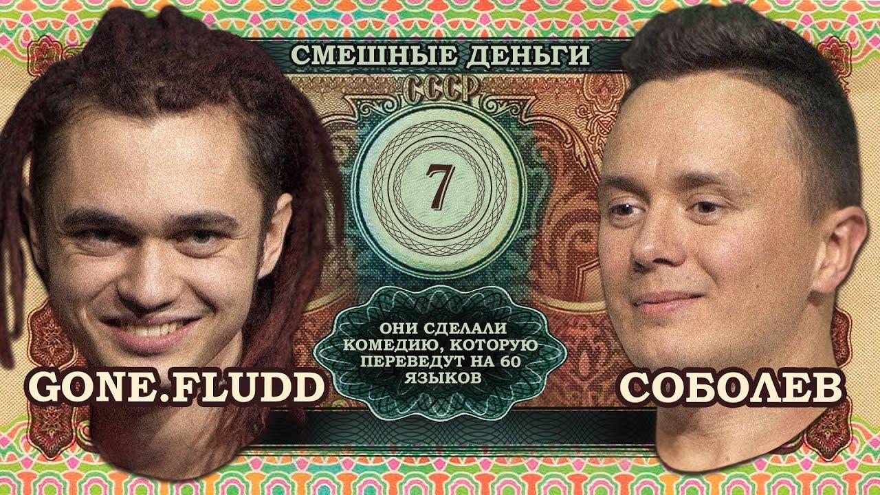 """Соболев и GONE.Fludd переплюнули КВН по юмору / Импровизационное шоу """"Смешные деньги""""  - 7"""