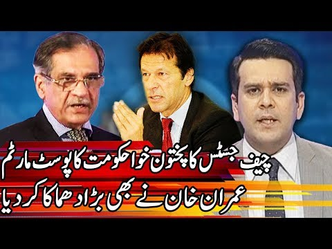 Center Stage With Rehman Azhar - 20 April 2018 - Express News