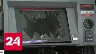 Дерзкое ограбление: в Москве ищут взорвавших банкоматы преступников - Россия 24