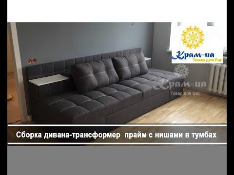 Сборка дивана-трансформер  прайм с нишами в тумбах вертикальной загрузки