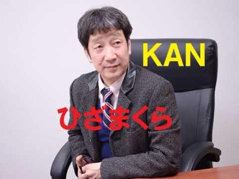 ひざまくら~うれしい こりゃいい やわらかい~/KAN