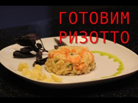 Рецепт ризотто | Готовим вкусное ризотто с креветками