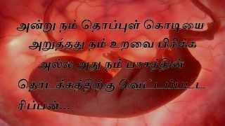 tamil amma kavithai anru nam thoppul kodiyi அன்று நம் தொப்புல் கொடியை HD VIDEO