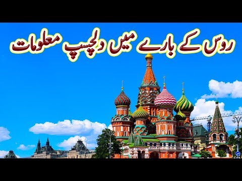 Unknown Facts about Russia