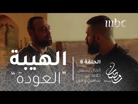 مسلسل الهيبة - الحلقة 6 - الخال يشعل خلافا بين شاهين وجبل