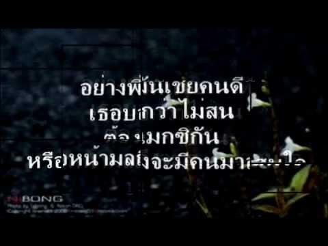 โบว์รักสีดำ-ILLSLICK.(เนื้อเพลง)