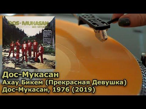 Дос-Мукасан - Ахау Бикем (Прекрасная Девушка), 1976 (2019) Пластинка, Винил, 4K, 24bit/96kHz