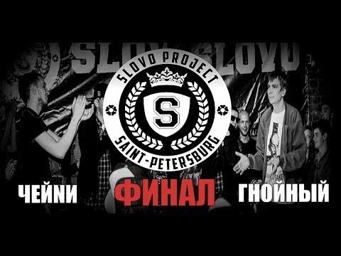 SLOVO | Saint-Petersburg - ЧЕЙNИ Vs ГНОЙНЫЙ [ФИНАЛ, 1 сезон]