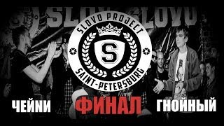 SLOVO | Saint-Petersburg - ЧЕЙNИ vs ГНОЙНЫЙ [ФИНАЛ, 1 сезон]