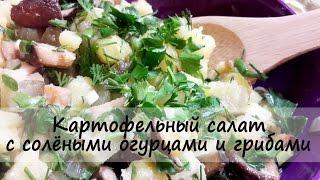 Картофельный салат с солёными огурцами и грибами.