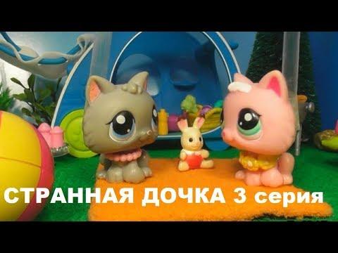 LPS: СТРАННАЯ ДОЧКА 3 серия