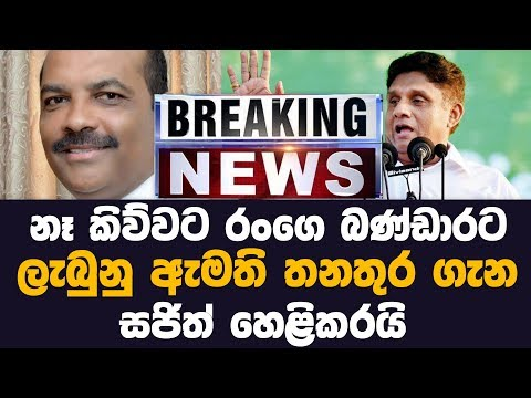 Sajith premadasa and palitha ranga bandara | Breaking news | MY TV SRI LANKA
